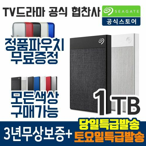 SEAGATE ULTRA TOUCH + Rescue 외장하드 1TB