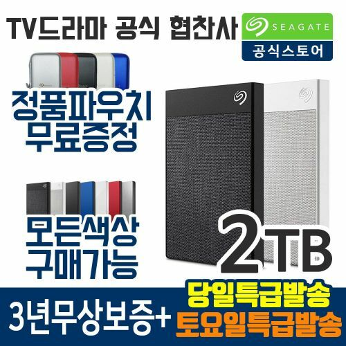 SEAGATE ULTRA TOUCH + Rescue 외장하드 2TB