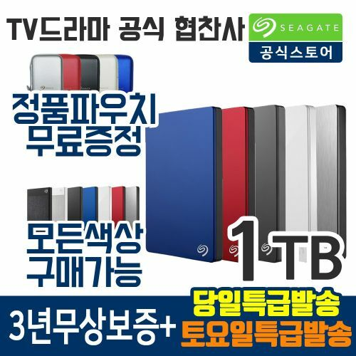 SEAGATE Backup Plus 외장하드 1TB