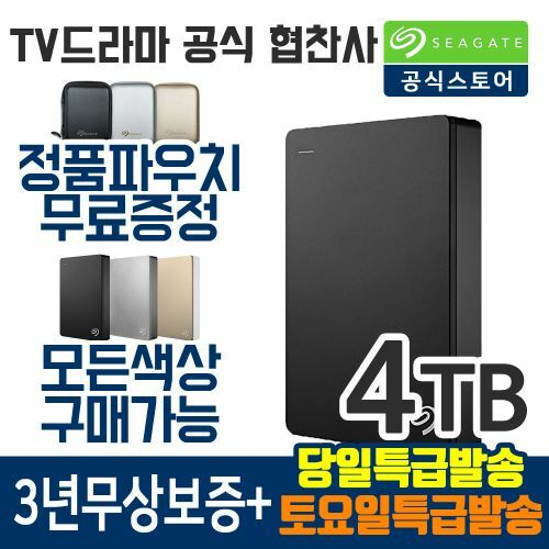 SEAGATE Backup Plus 외장하드 4TB