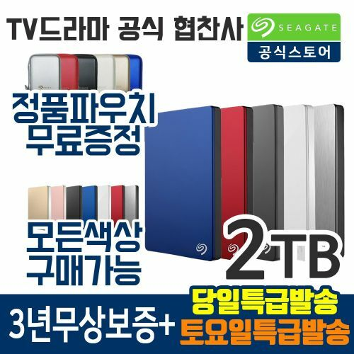 SEAGATE Backup Plus 외장하드 2TB